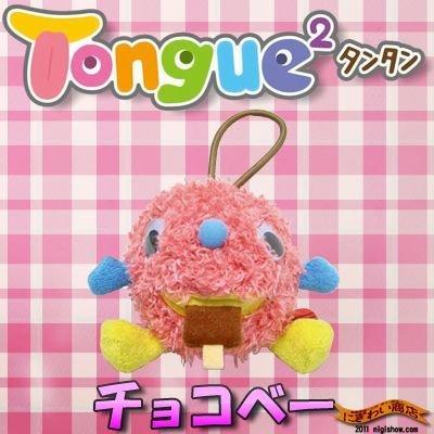 Ton Ton Talking Stuffed Animal Chokobe