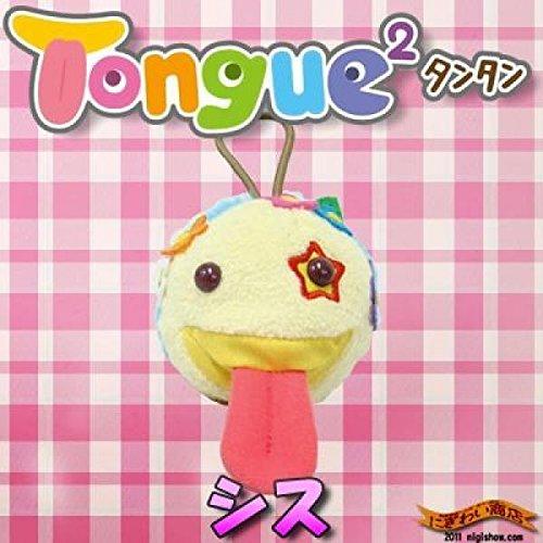 Ton Ton Talking Stuffed Animal Shisu