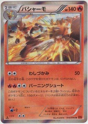 Pokemon Card Japanese - Blaziken 014096 XY3 - 1st Edition