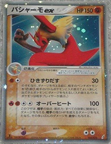 Pokemon Card Japanese - Blaziken EX 045075 - 1st Edition