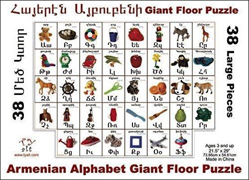 Armenian Alphabet Giant Floor Puzzle 38 Large Pieces by Tyalt