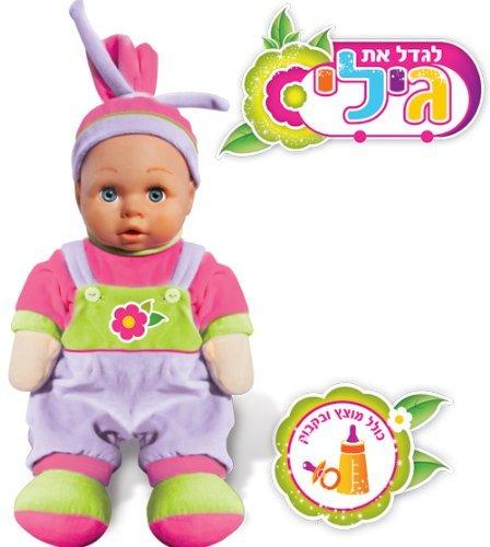 Lagadl At Gili -Hebrew Speaking Toydoll for Kids