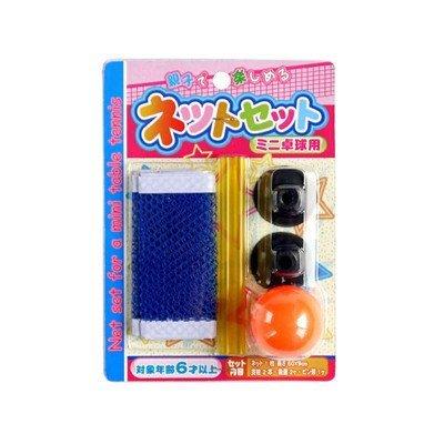 Mini Table Tennis Net Set