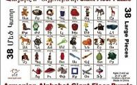 Armenian-Alphabet-Giant-Floor-Puzzle-38-Large-Pieces-by-Tyalt-30.jpg